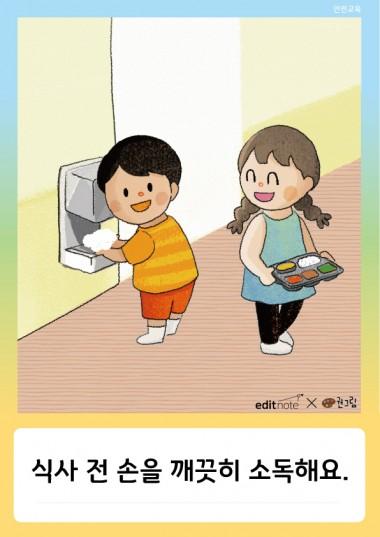 [안전교육 포스터] 식사전 손을 깨끗히 소독해요