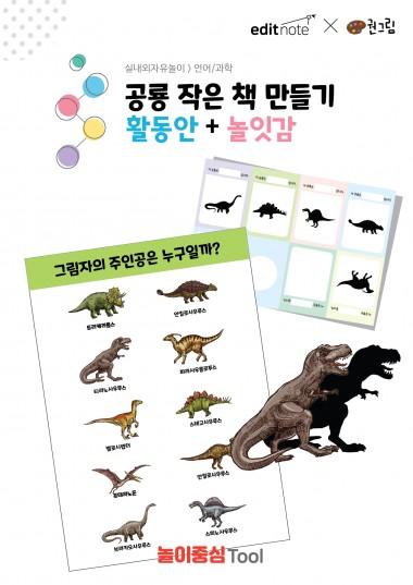 놀이중심 활동안 - 공룡 작은책 만들기