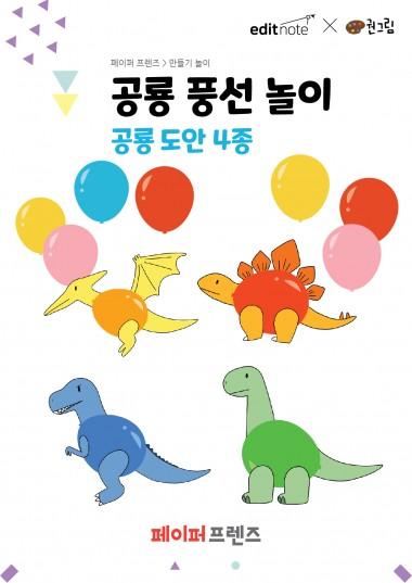 공룡 풍선 놀이