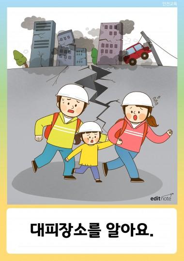 [안전교육 포스터] 대피장소를 알아요