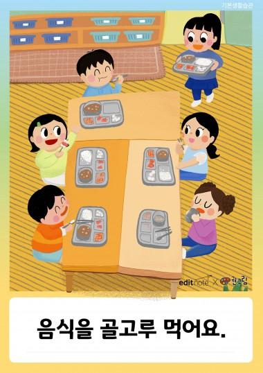 [기본생활습관 포스터] 음식을 골고루 먹어요