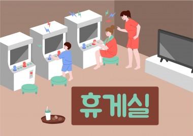 [찜질방 놀이] 휴게실