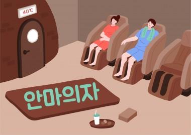 [찜질방 놀이] 안마 의자