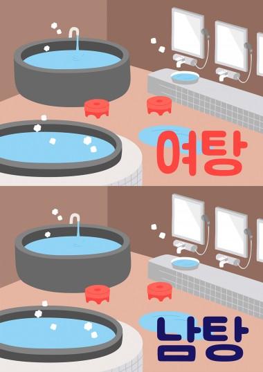 [찜질방 놀이] 목욕탕