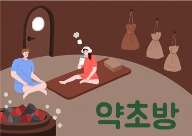 [찜질방 놀이] 약초방