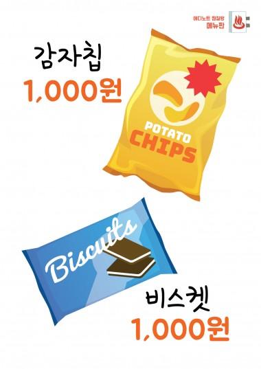 [찜질방 놀이] 메뉴판 - 감자칩, 비스켓