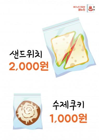 [찜질방 놀이] 메뉴판 - 샌드위치, 수제쿠키