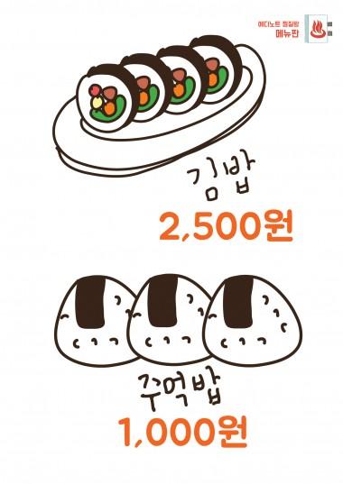 [찜질방 놀이] 메뉴판 - 김밥, 주먹밥