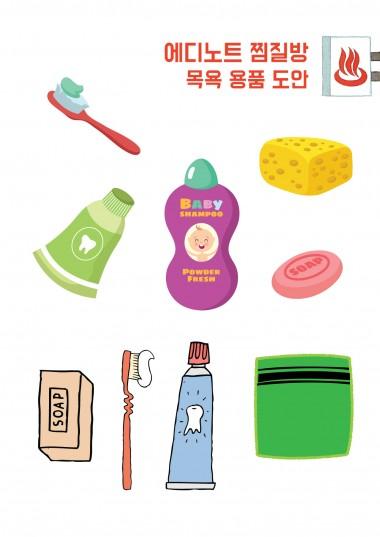 [찜질방 놀이] 목욕 용품 도안