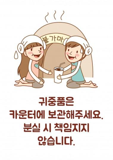 [찜질방 놀이] 귀중품 안내문 도안