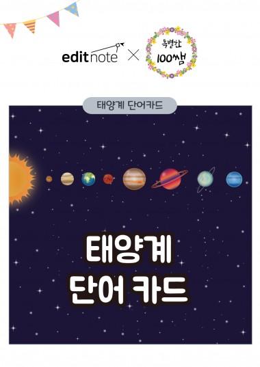 태양계 단어카드