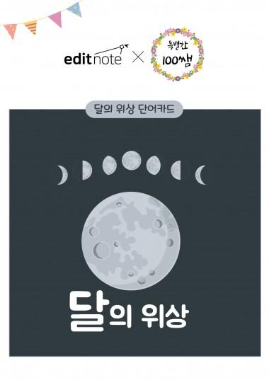 달의 위상 단어카드
