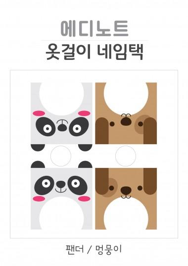 옷걸이 네임택 동물 3