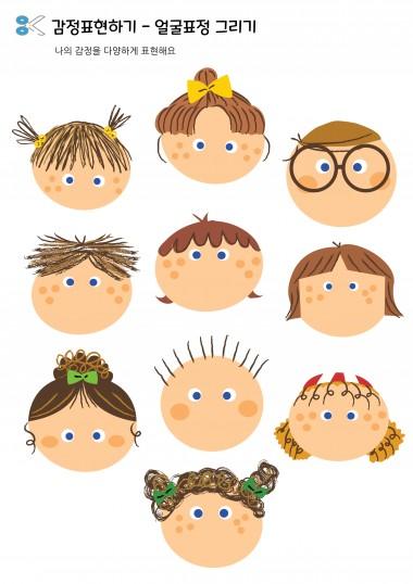 감정표현 얼굴표정 그리기 1~10